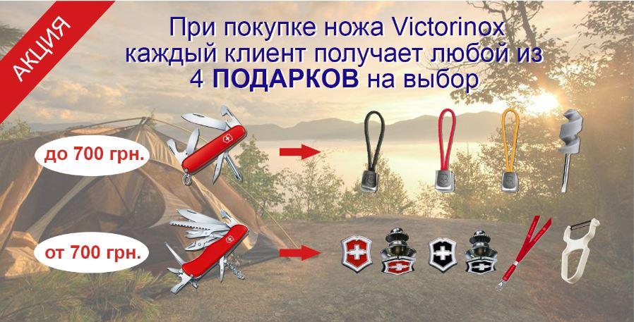 Акция Подарки к ножам Victorinox